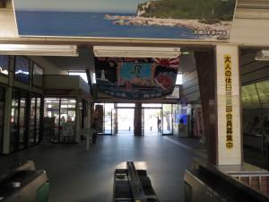 choushi-eki